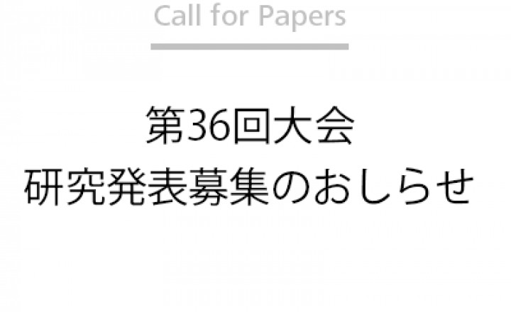 callforpapers201603