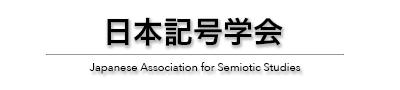 日本記号学会ウェブサイト